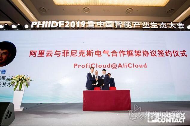 阿里云与菲尼克斯电气合作框架协议签约