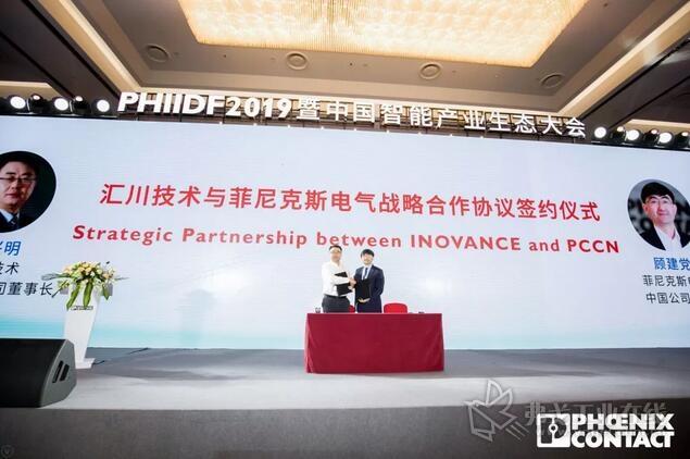 汇川技术与菲尼克斯电气战略合作协议签约