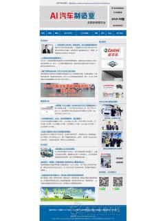 AI 汽车制造业E-newsletter(2019.05.31)