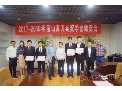"""2019""""清华之友-山高刀具奖学金""""颁奖仪式顺利举行"""