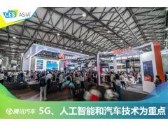 2019CESA前瞻:5G、人工智能和汽车技术趋势成为重点