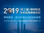 2019(第三届)增材制造技术应用高峰论坛