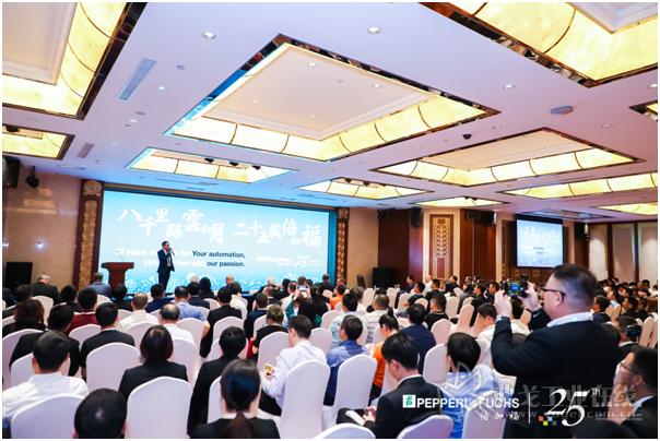 倍加福中国25周年庆典活动