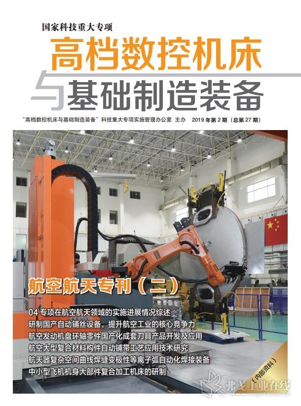 高档数控机床与基础制造装备 2019年第2期