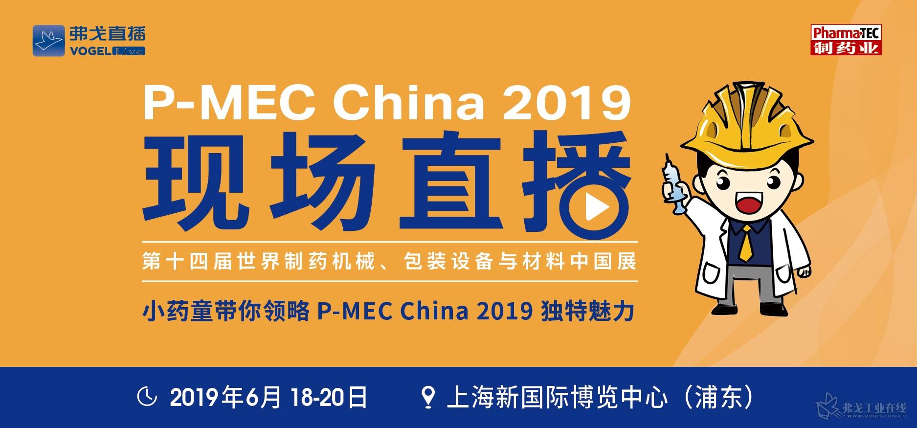 P-MEC2019 上海 cphi
