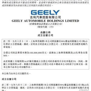 吉利与LG化学组建电池合资公司