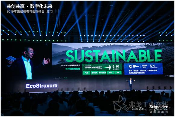 施耐德电气在厦门国际会展中心举办2019施耐德电气创新峰会