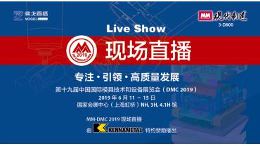 MM-DMC 2019现场直播