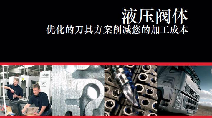 液压阀体 优化的刀具方案削减您的加工成本