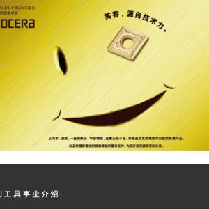 京瓷切削工具事业介绍