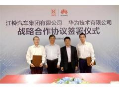 加速智能化转型 江铃集团与华为合作