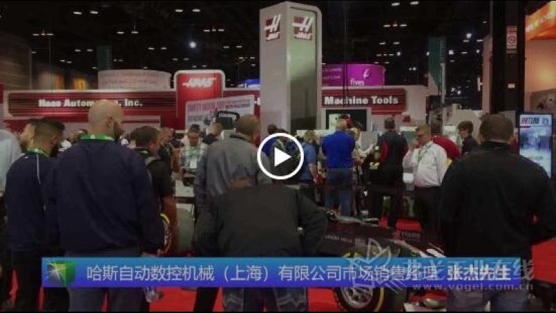 IMTS2018-张杰先生哈斯自动数控机械(上海)有限公司市场销售经理