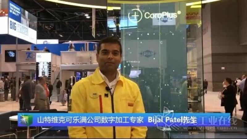 IMTS2018-Bijal Patel先生山特维克可乐满公司数字加工专家在介绍展台亮点