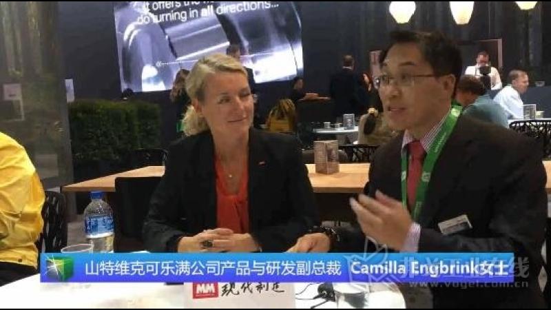 IMTS2018-Camilla Engbrink女士山特维克可乐满公司产品与研发副总裁