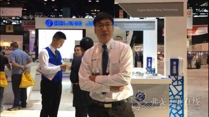 IMTS2018-北京精雕北美公司副总经理兼市场部经理钟超先生