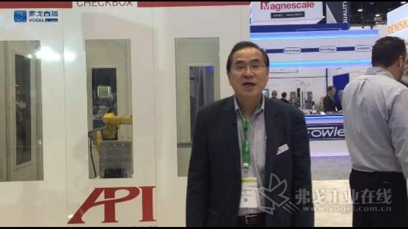 IMTS2018-API总裁刘锦潮先生