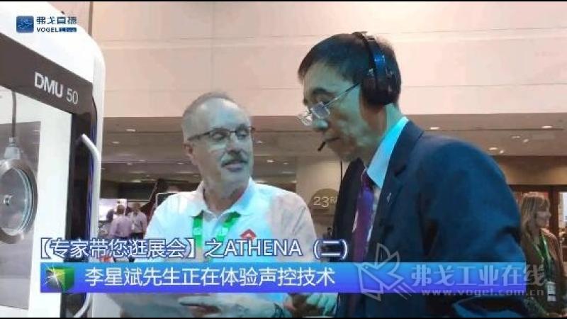 IMTS2018-【专家带您逛展会】之ATHENA(二):李星斌先生正在体验声控技术