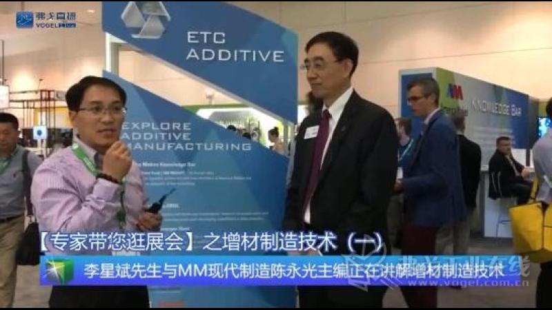 IMTS2018-【专家带您逛展会】之增材制造技术(一):李星斌先生与MM现代制造陈永光主编正在讲解增材制造技术