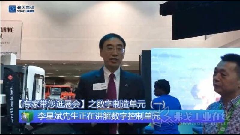 IMTS2018-【专家带您逛展会】之数字制造单元(一):李星斌先生正在讲解数字制造单元