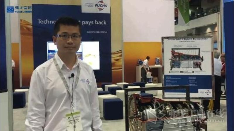 IMTS2018-福斯中国润滑油产品经理曾拥军先生