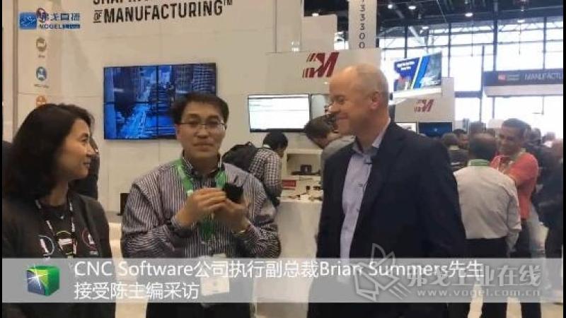 IMTS2018-CNCSoftware公司执行副总裁BrianSummers先生接受陈主编采访