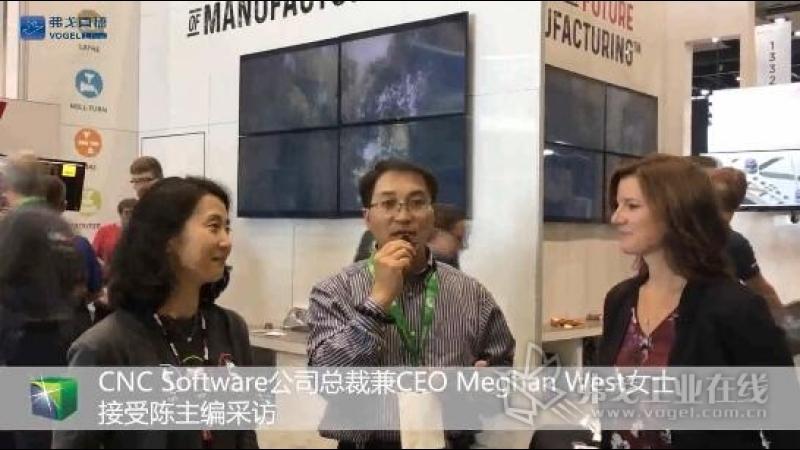 IMTS2018-CNCSoftware公司总裁兼CEOMeghanWest女士接受陈主编采访