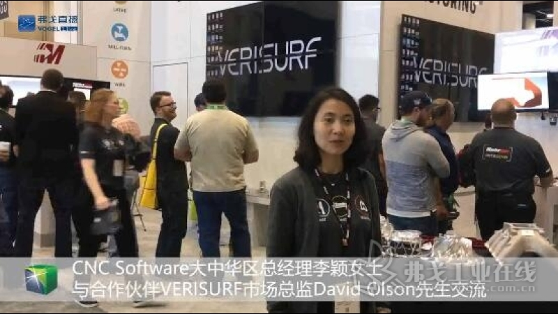 IMTS2018-CNCSoftware大中华区总经理李颖女士与合作伙伴VERISURF市场总监DavidOlson先生交流