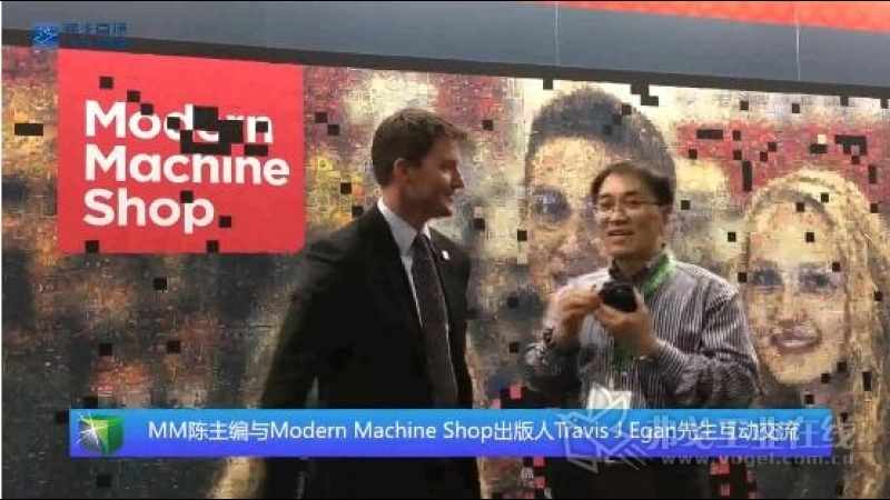 IMTS2018-Modern Machine Shop出版人Travis J Egan先生与MM陈主编交流