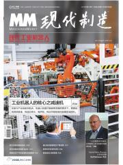 现代工业机器人2019年第10期