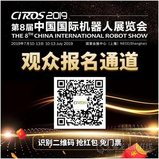 中国国际机器人展览会 (CIROS)