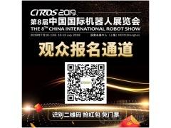 见证—CIROS2019第8届中国国际机器人展览会