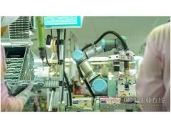 协作机器人助力企业加速自动化步伐