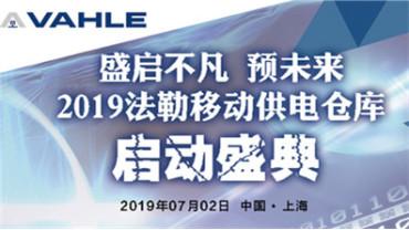 2019法勒移动供电仓库启动盛典&15周年庆典现场直播