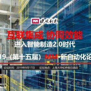 2019(第十五届)MM·新自动化论坛