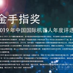 金手指奖•2019年中国国际机器人年度创新大奖评选