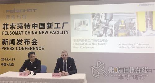 菲索玛特中国新工厂新闻发布会现场