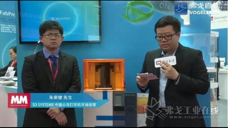 朱荣健先生 3D SYSTEMS 中国公司打印机市场经理-CIMT2019