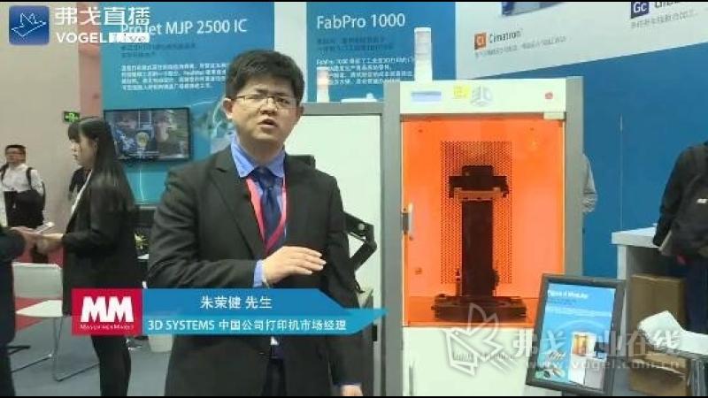 朱荣健先生  3D SYSTEMS 中国公司打印机市场经理介绍展品-CIMT2019