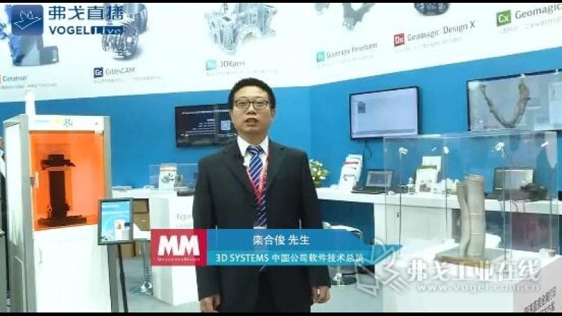 栾合俊先生 3D SYSTEMS 中国公司软件技术总监-CIMT2019