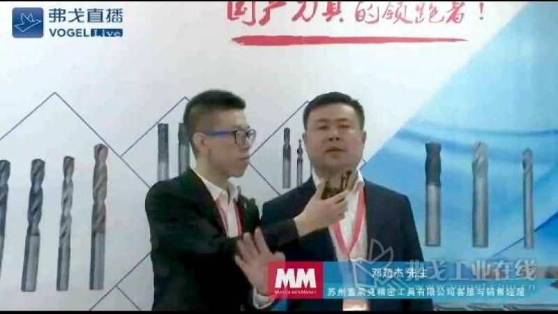 邓超杰先生 苏州富莱克精密工具有限公司客服与销售经理介绍几款领先产品-CIMT2019