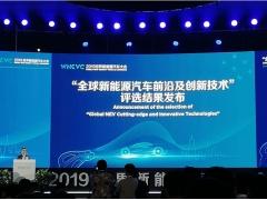 前沿及创新技术助推全球新能源汽车产业发展