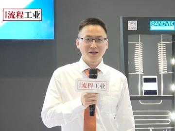 采访山特维克国际贸易(上海)有限公司大中华区销售营销经理 孙正良先生