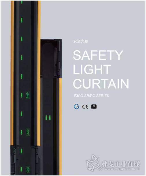 安全光幕 F3SG-SR/PG系列
