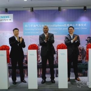 西门子油气与电力MindSphere应用中心落地中国