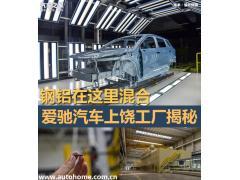 钢铝在这里混合 爱驰汽车上饶工厂揭秘