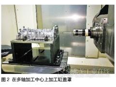研发阶段发动机缸盖罩数控加工坐标系的构建