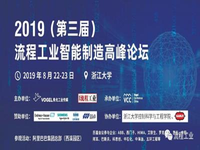 最新日程 2019流程工业智能制造高峰论坛,参会代表可参观阿里巴巴总部!