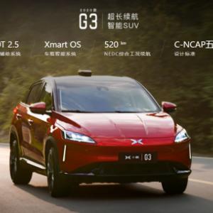 小鹏G3 2020上市,真正实现L2.5量产