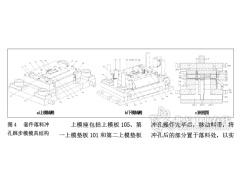 小型冲压件套件落料冲孔跳步模结构设计