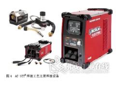 AC-STT®工艺在超薄板焊接中的应用